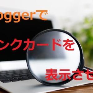 【Blogger】リンクカード(ブログカード)を記事内に設置する方法!コピペで簡単!