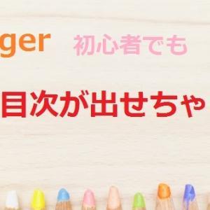 【Blogger】初心者の私でも自動目次をコピペして簡単に目次が出せちゃった!