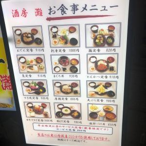 神戸さんプラザ地下で安定感抜群の定食(酒房灘)