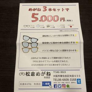 3本5,000円~でメガネを作れる!激安メガネ屋『松倉めがね』