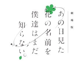 【映画批評・感想】劇場版あの日見た花の名前を僕達はまだ知らない(泣ける感動する夏の映画)