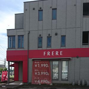 街で見かけたフランス語 7 フレール(FRERE)