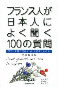 生徒の発表の時間 5 フランス人が日本人によく聞く100の質問