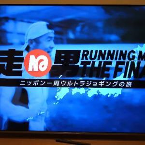 走る男THE FINAL最終回😭