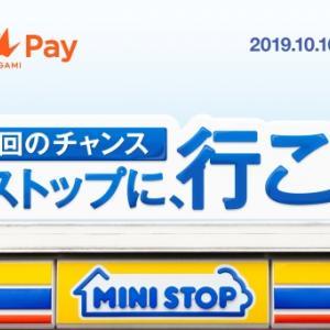 【オリガミペイ】ミニストップで最大1,100円分のクーポン配布!