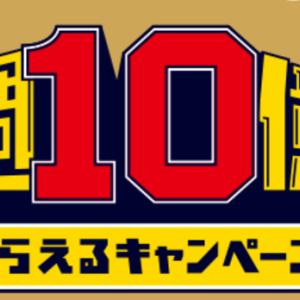 【auPAY】第3週も1日で還元終了!異例続きの10億円還元キャンペーンのこれまでと今後は?