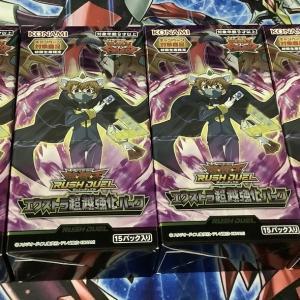 【遊戯王ラッシュデュエル開封】エクストラ超越強化パック3+1BOX開封結果!