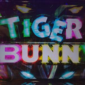 【休日出勤】タイガー&バニーは負けても面白い!【パチスロ】