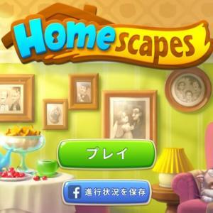 【ホームスケイプ】動画の広告などでよく見るあのアプリをレビュー!