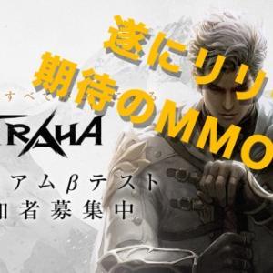 【TRAHA】遂にリリース!期待のスマホMMOを徹底レビュー!