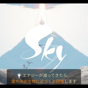 【Sky 星を紡ぐ物語】ゲームをしない人にも遊んで欲しいアプリ