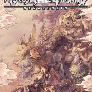 【7人の賢者と錬金術師】錬金術がテーマの育成RPG
