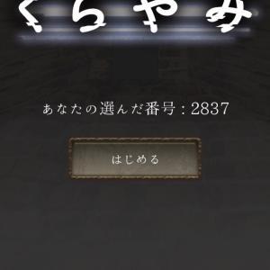 【くらやみ】シンプルな謎解き系ゲーム