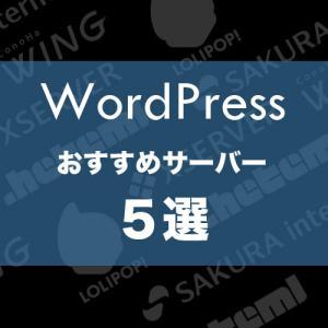 【ブログ初心者】WordPressが使えるおすすめサーバー5選!