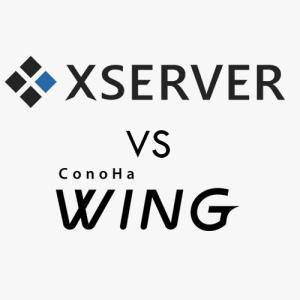 【速度検証】エックスサーバーの表示は早い!ConoHa WINGとの検証結果