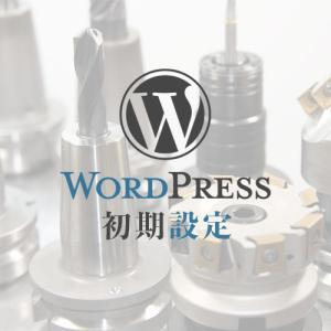 【画像解説あり】WordPressインストール後の初期設定5つを手順ごとに解説