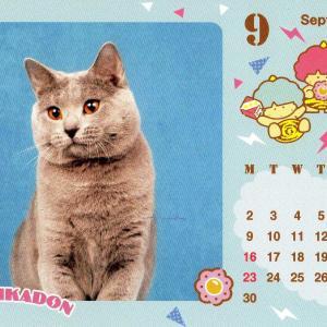 ジャンボ君の9月、10月のカレンダー。