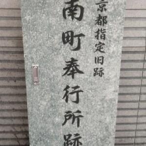南町奉行所跡