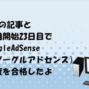 8つの記事と運用開始23日目でGoogle AdSense(グーグルアドセンス)の審査に合格したよ