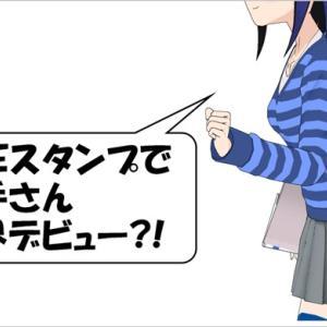 LINEスタンプで助手さん世界デビュー?!