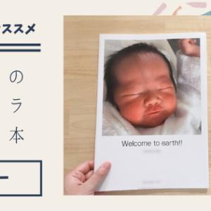 【レビュー】大量写真にオススメ!カメラノキタムラのフォト本