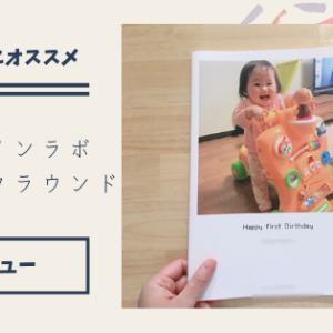 【レビュー】厳選した写真に!オンラインラボの写真ブックラウンド