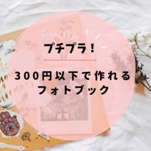 プチプラ!300円以下で作れるフォトブック