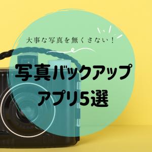 写真のバックアップアプリ5選
