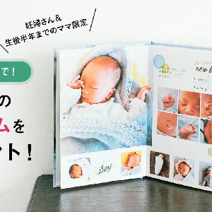 FUJIFILM×ゼクシィBabyイヤーアルバム無料クーポン!