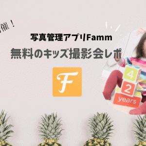 【レポート】写真アプリFammの無料キッズ撮影会