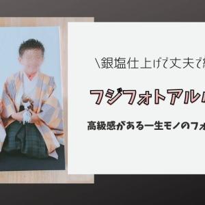 銀塩フォトブックならフジフォトアルバム【口コミ/レビュー】