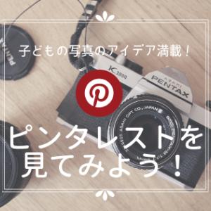 Pinterest(ピンタレスト)で写真のアイデアを見つけよう!