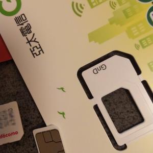 【2019年7月】台湾の格安SIM 亞太電信のプリペイドSIMを使う