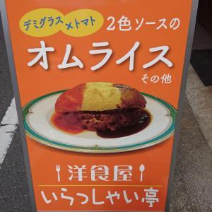 映えるオムライスとマラコフ丼発祥の店「いってらっしゃい亭」