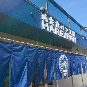 初出店!純生食パン工房「HARE/PAN(ハレパン)」岡山店のレビュー【高級食パン専門】