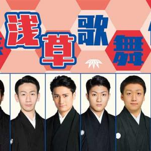 初心者安心!若手による新春浅草歌舞伎2020