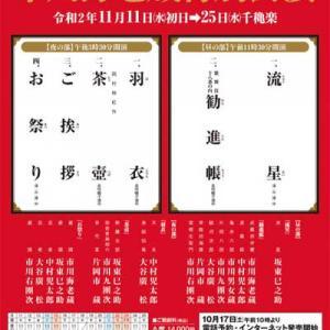 歌舞伎 十一月博多座「市川海老蔵特別公演」
