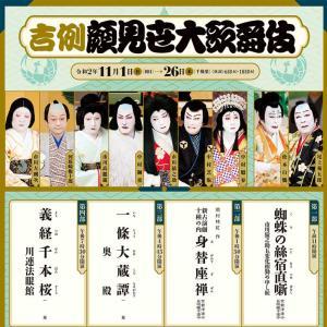 2020年11月全国歌舞伎公演あらすじと見どころ