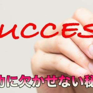 【成功者に必須】願望実現・成功に不可欠な最も秘訣をお教えします!