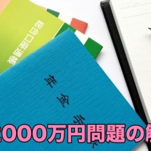 「年金2000万円問題」に警鐘を鳴らします!まだ間に合うかも知れない「資産形成」!