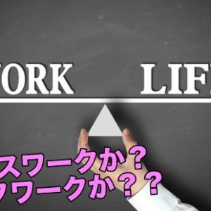 仕事が「ライスワーク」と化していませんか?自分が本当に目指すべき未来とは??