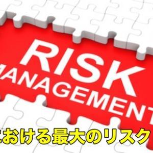 投資における最大の的「リスク」!その真の「リスク」とは何なのか?