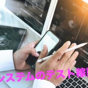新型自動売買システムのテスト稼動中間報告!