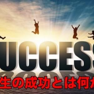 人生における真の成功とは一体何か?