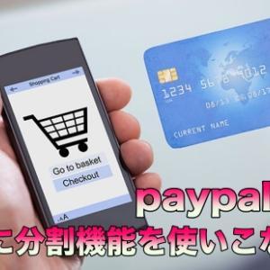 【お役立ち】支払いに便利な【PayPal】を分割決済にする方法!!