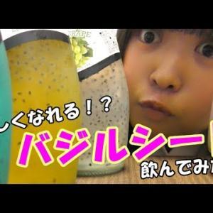 【ダイソー】チアシードの上を行く!?バジルシードのドリンクが凄かった!!!
