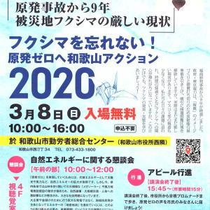 フクシマを忘れない! 原発ゼロへ和歌山アクション2020