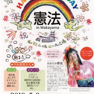 2019年5月・和歌山県平和関連行事一覧