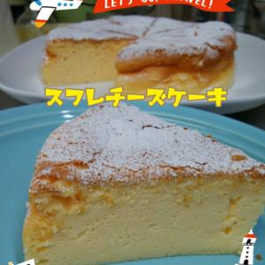 手作りスフレチーズケーキ
