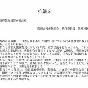 【弾圧】大阪府警の不当弾圧糾弾!「8・20関西合同労組弾圧」